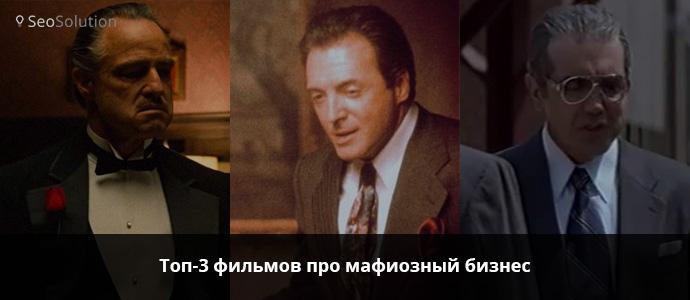 ТОП-3 фильмов про мафиозный бизнес
