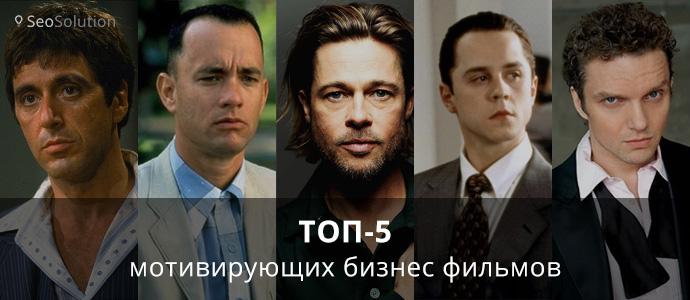 ТОП-5 мотивирующих бизнес фильмов