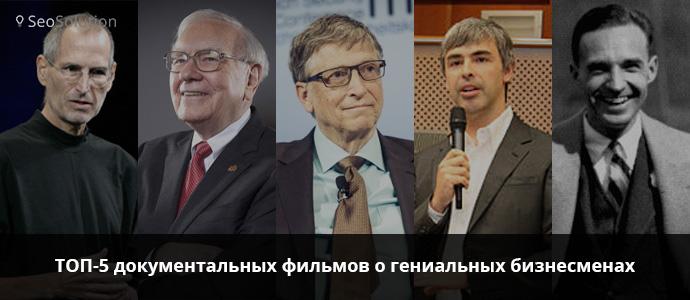 ТОП-5 документальных фильмов о гениальных бизнесменах