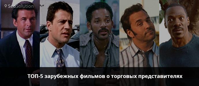 ТОП-5 зарубежных фильмов о торговых представителях