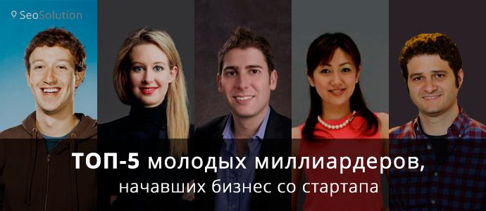 ТОП-5 молодых миллиардеров, начавших бизнес со стартапа