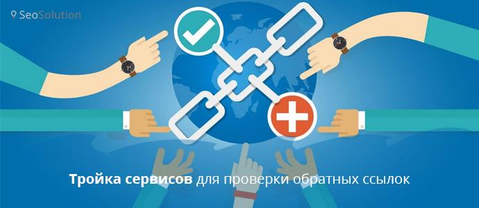 Тройка сервисов для проверки обратных ссылок