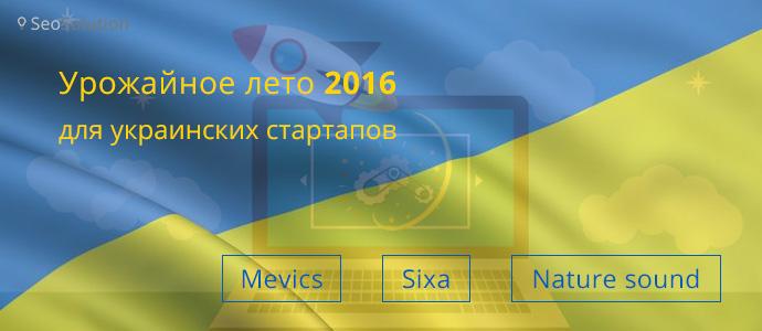 Урожайное лето 2016 для украинских стартапов