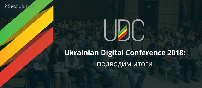 Ukrainian Digital Conference 2018: подводим итоги