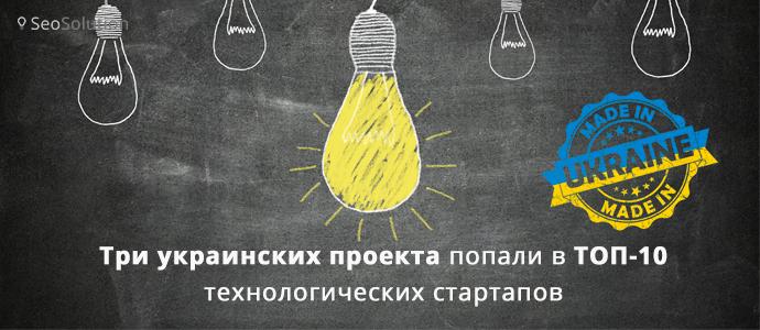 Три украинских проекта попали в топ-10 технологических стартапов