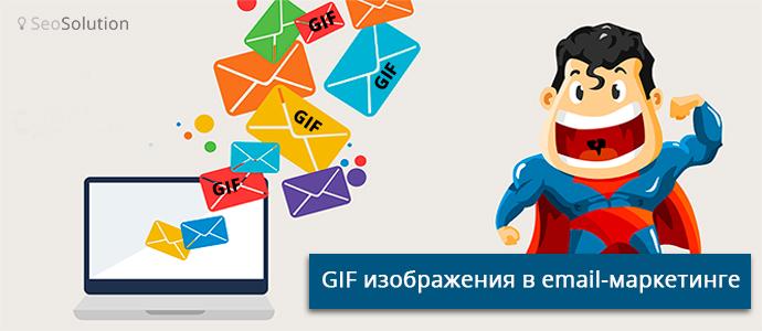 Советы по использованию  формата GIF при составлении новостной рассылки