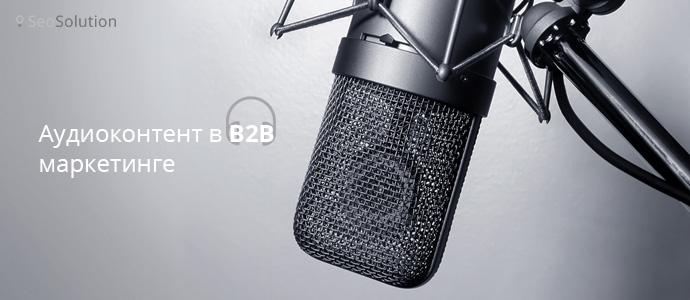 Как использовать аудиоконтент в B2B маркетинге