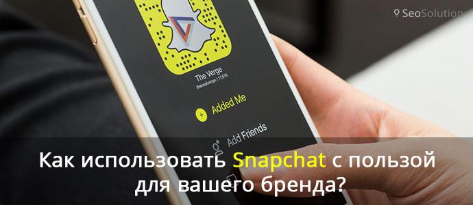Как работать со Snapchat с пользой для вашего бренда?
