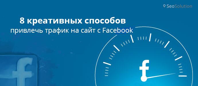 8 креативных способов привлечь трафик на сайт с Facebook