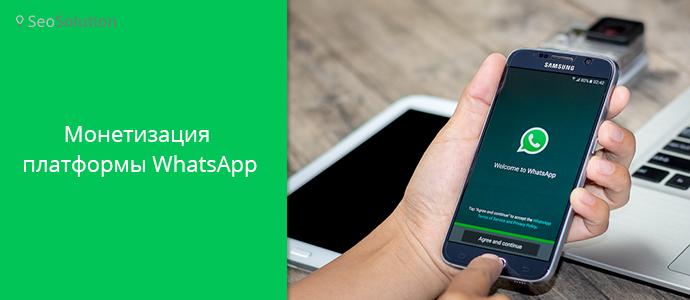 Запуск платформой  WhatsApp приложений для бизнеса