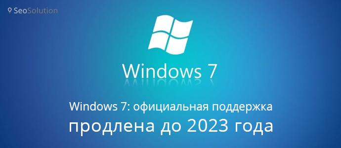 Windows 7: официальная поддержка продлена до 2023 года
