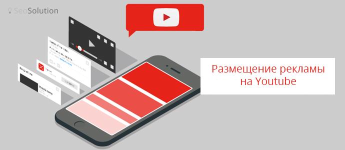 6 советов по размещению рекламы на Youtube