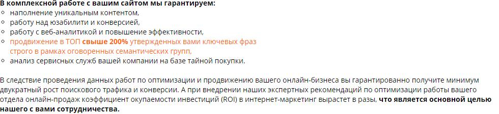 №1 раскрутка сайтов в Днепропетровске, продвижение сайта 05f36d93376